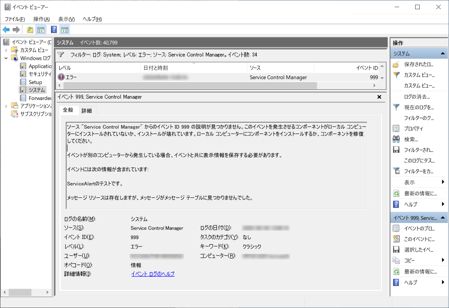 Windowsの標準機能でサービス監視する手順11