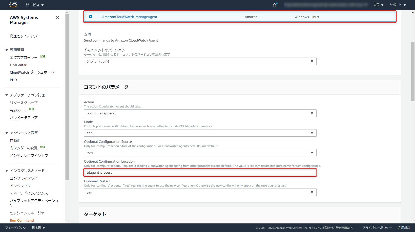 Amazon CloudWatchのプロセス監視の設定追加画面2