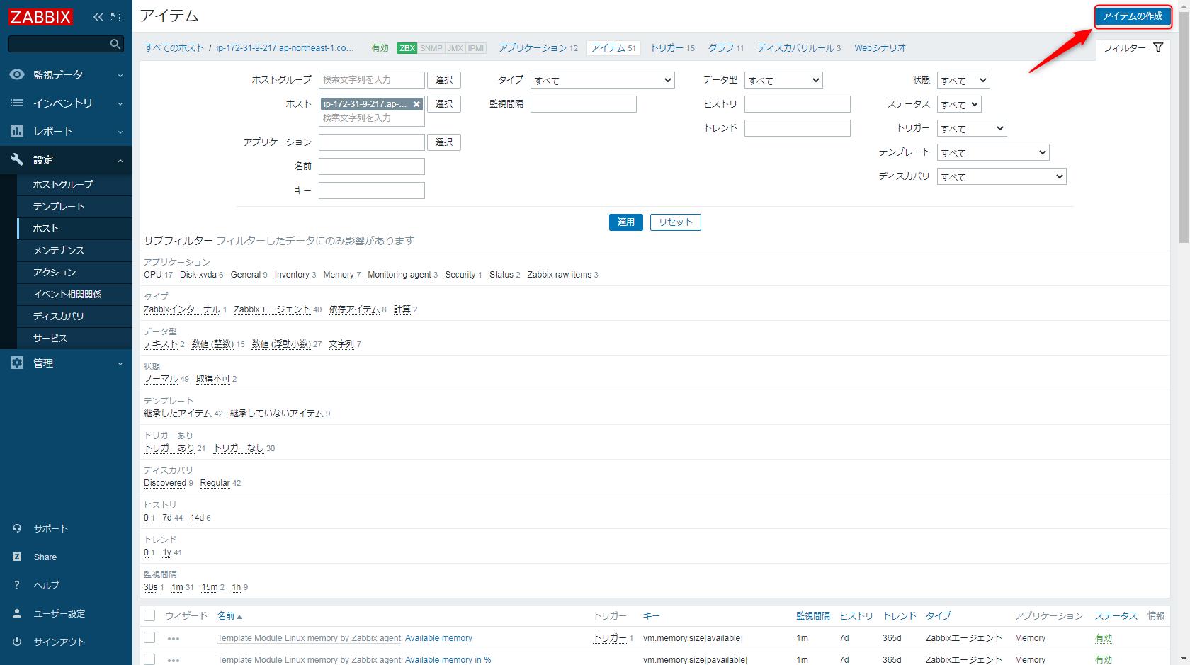 Zabbixでプロセス監視を設定する手順1