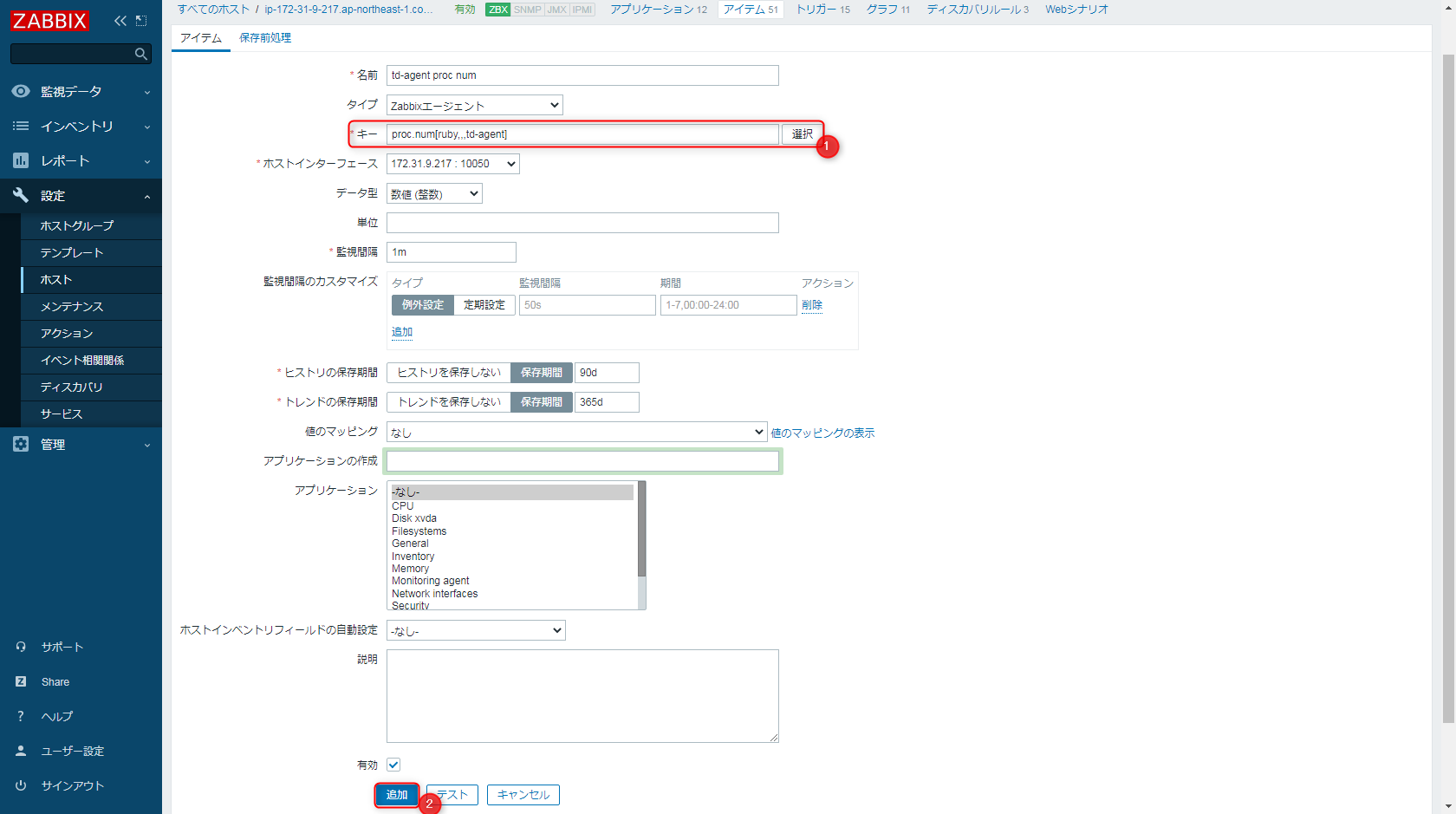 Zabbixでプロセス監視を設定する手順2