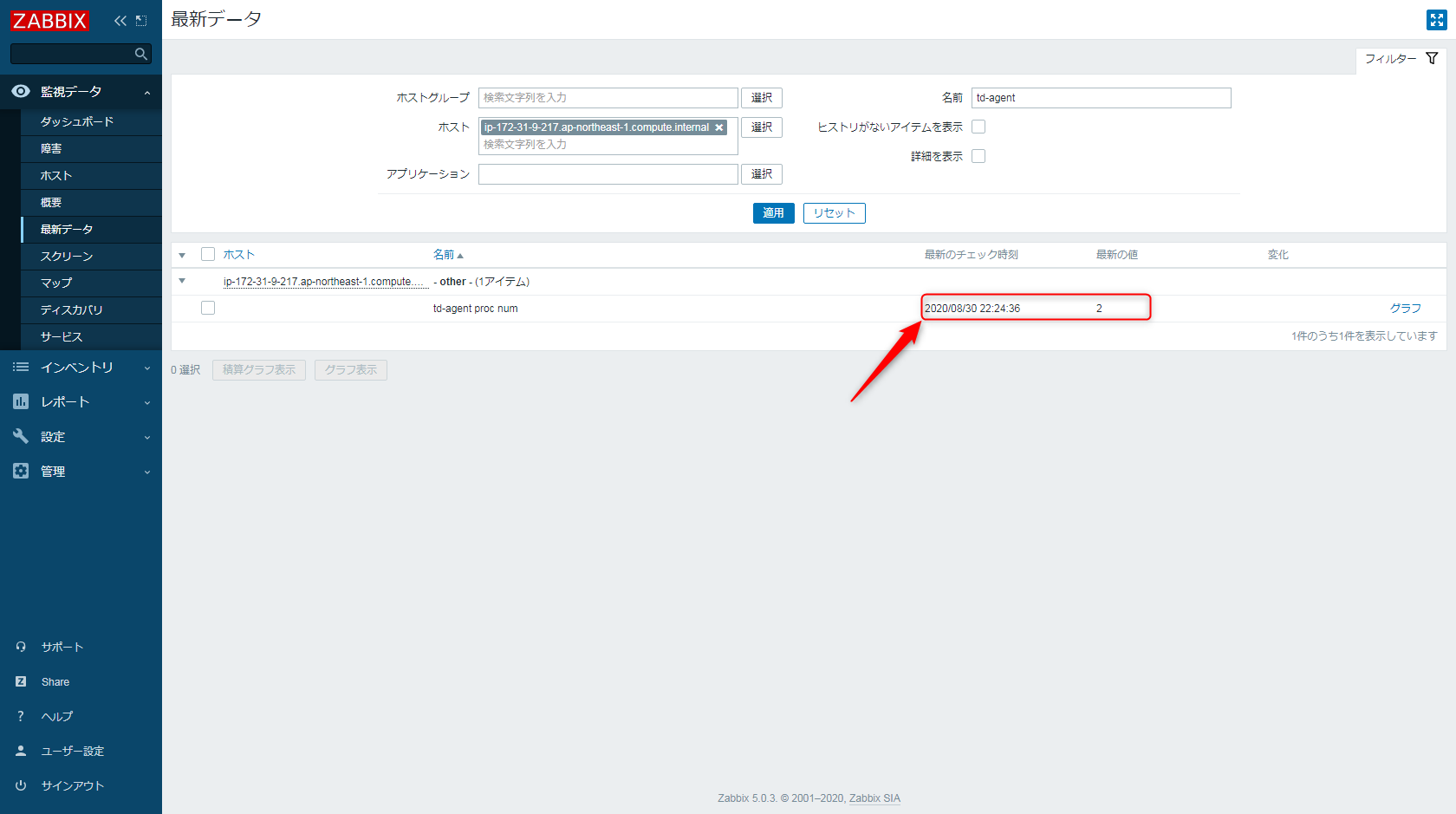 Zabbixでプロセス監視を設定する手順3