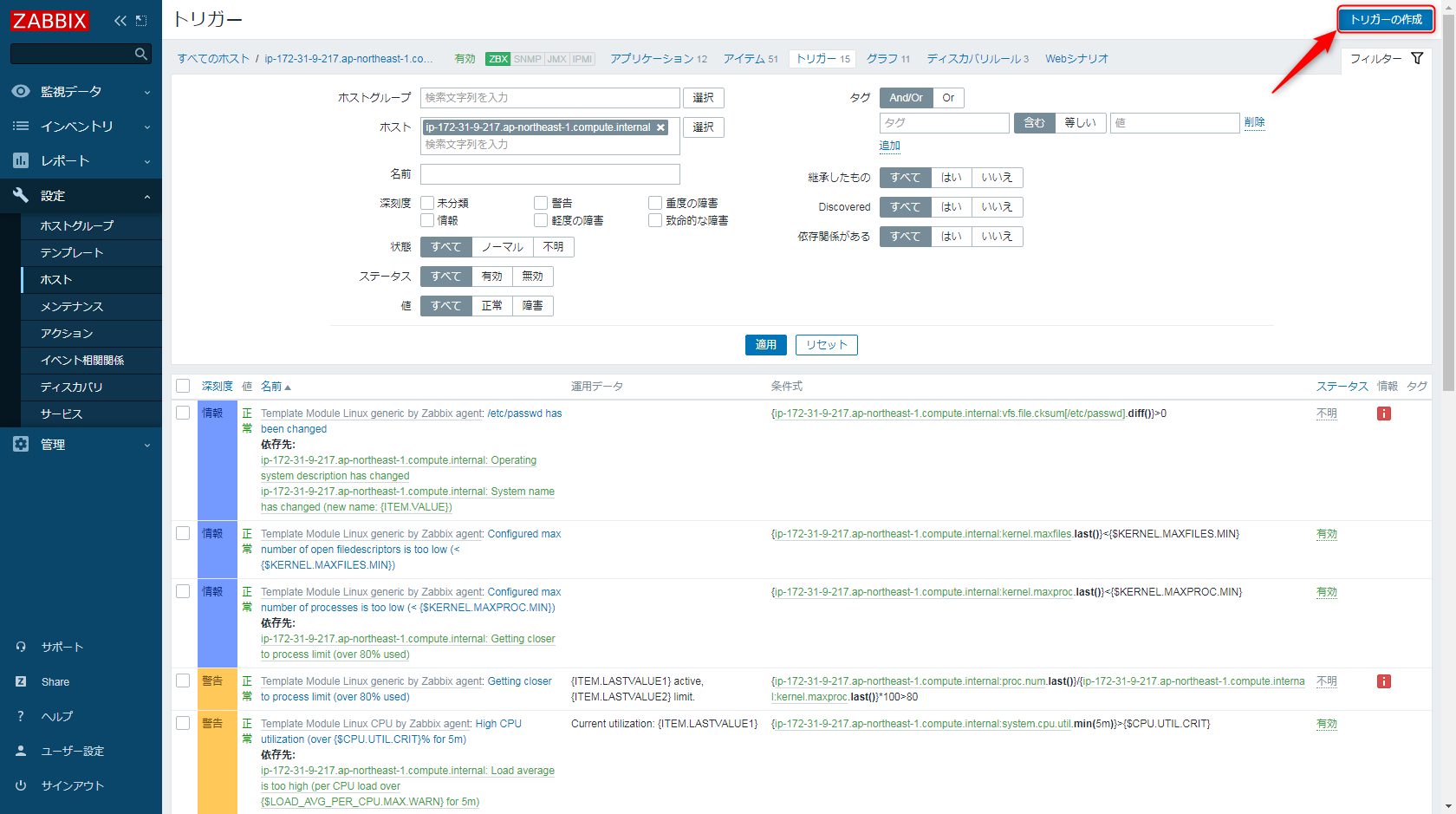 Zabbixのプロセス監視の閾値を設定する手順1