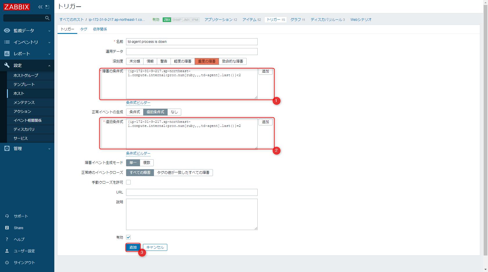 Zabbixのプロセス監視の閾値を設定する手順2