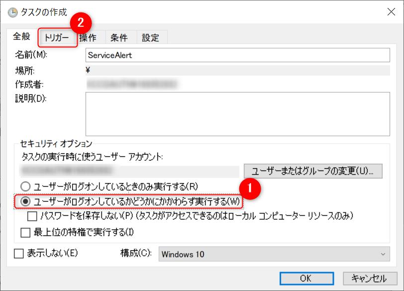 Windowsの標準機能でサービス監視する手順3