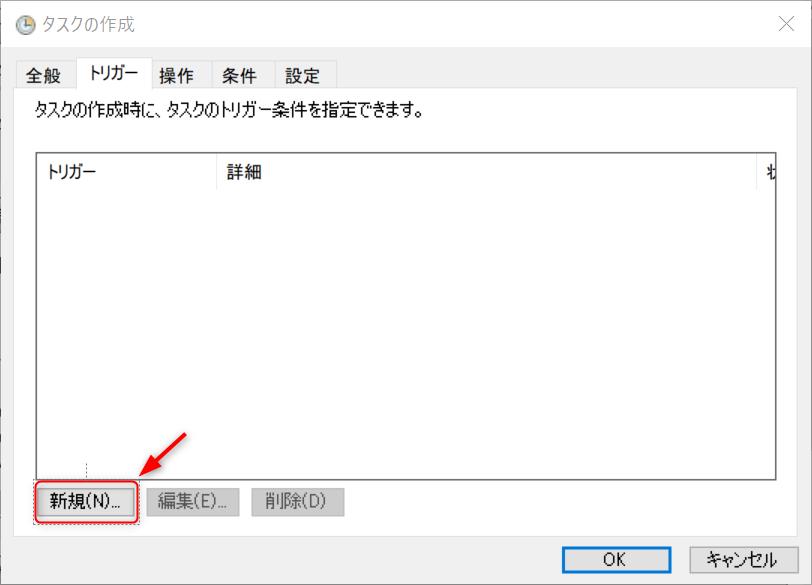 Windowsの標準機能でサービス監視する手順4
