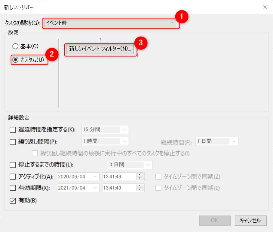 Windowsの標準機能でサービス監視する手順5