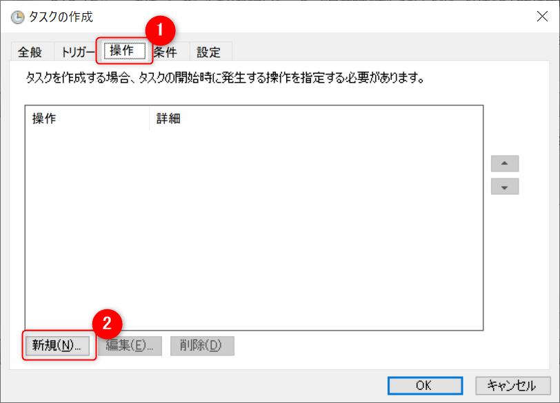 Windowsの標準機能でサービス監視する手順7