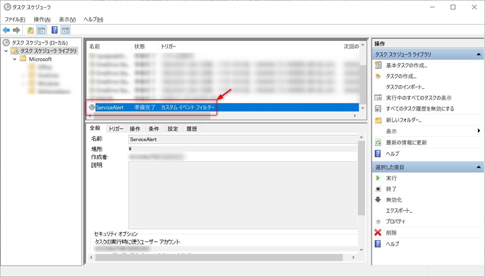 Windowsの標準機能でサービス監視する手順9