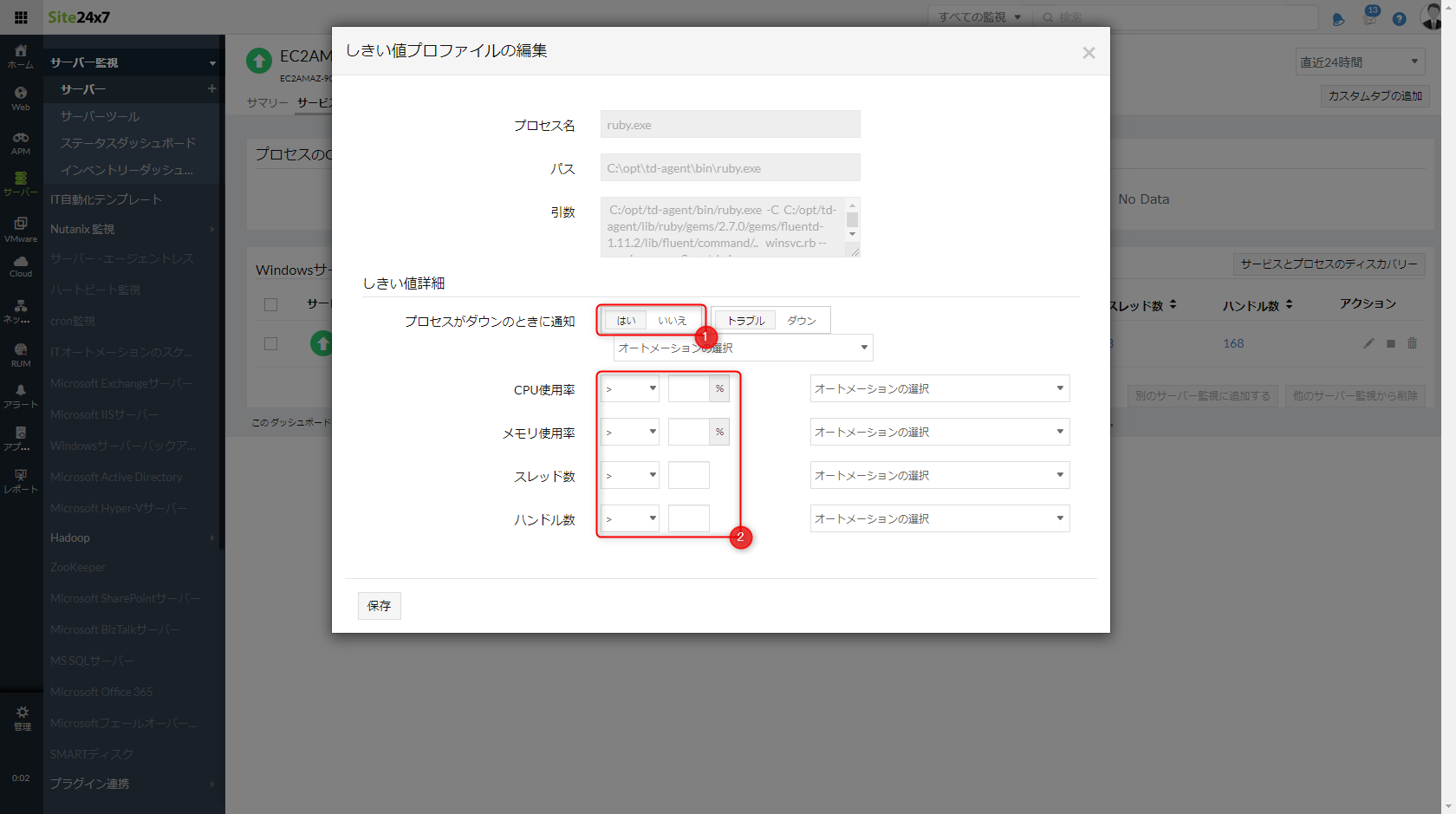 プロセス監視の閾値を設定する手順Windows編