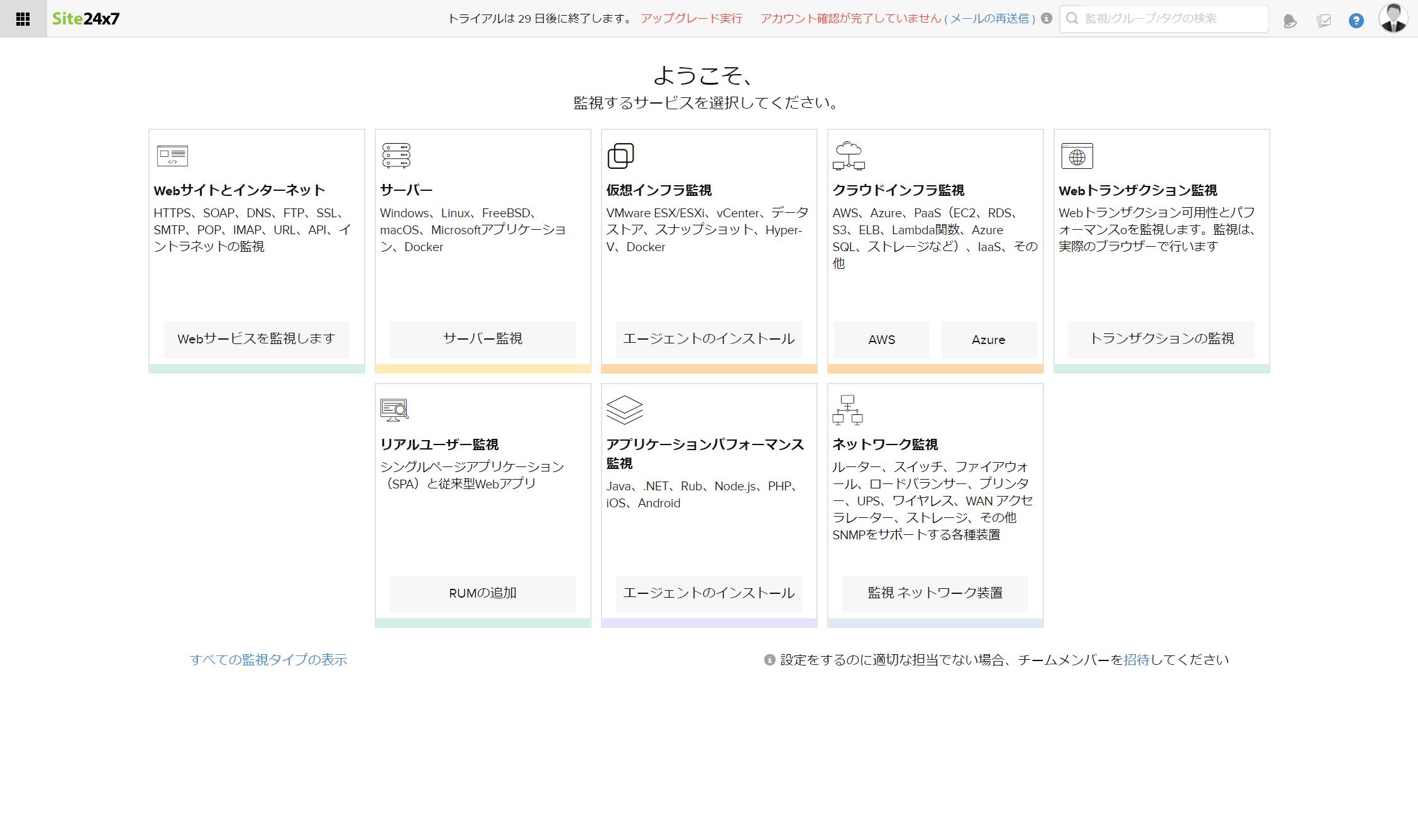 Linux Syslog監視を始める詳しい手順02
