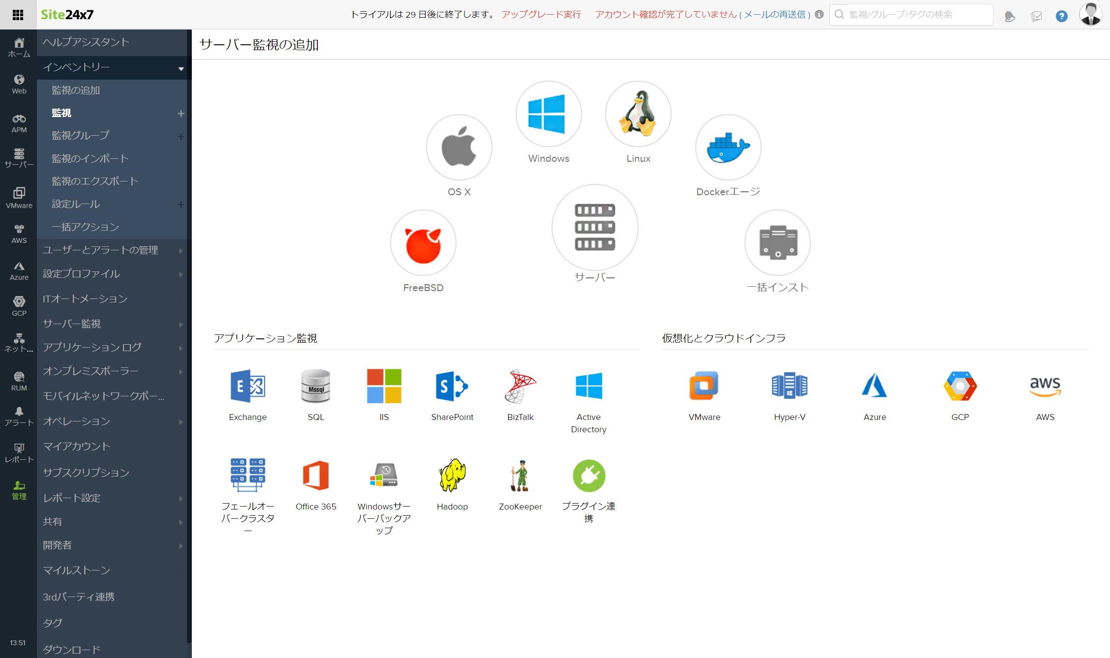Linux Syslog監視を始める詳しい手順03