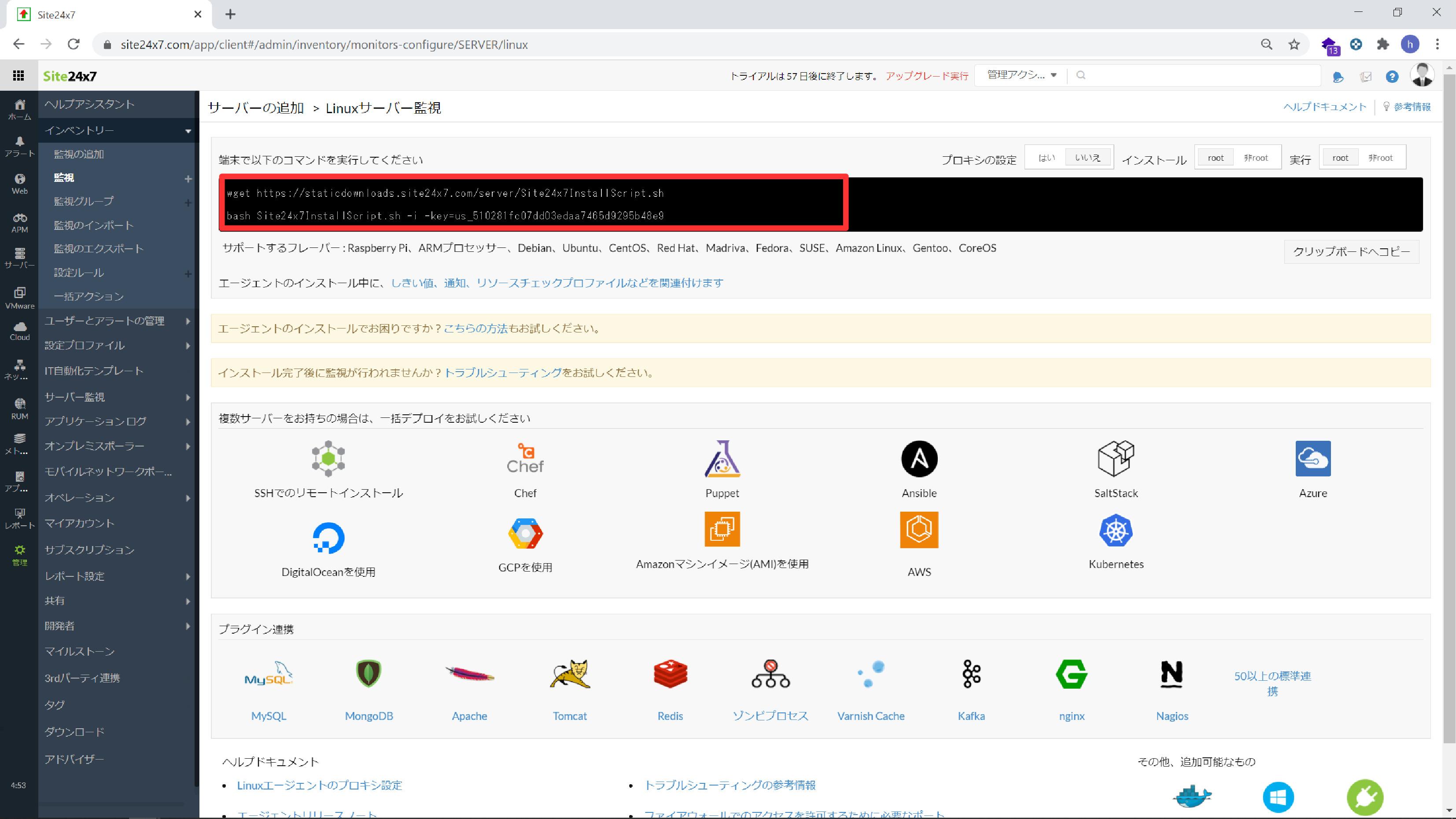 Linux Syslog監視を始める詳しい手順06