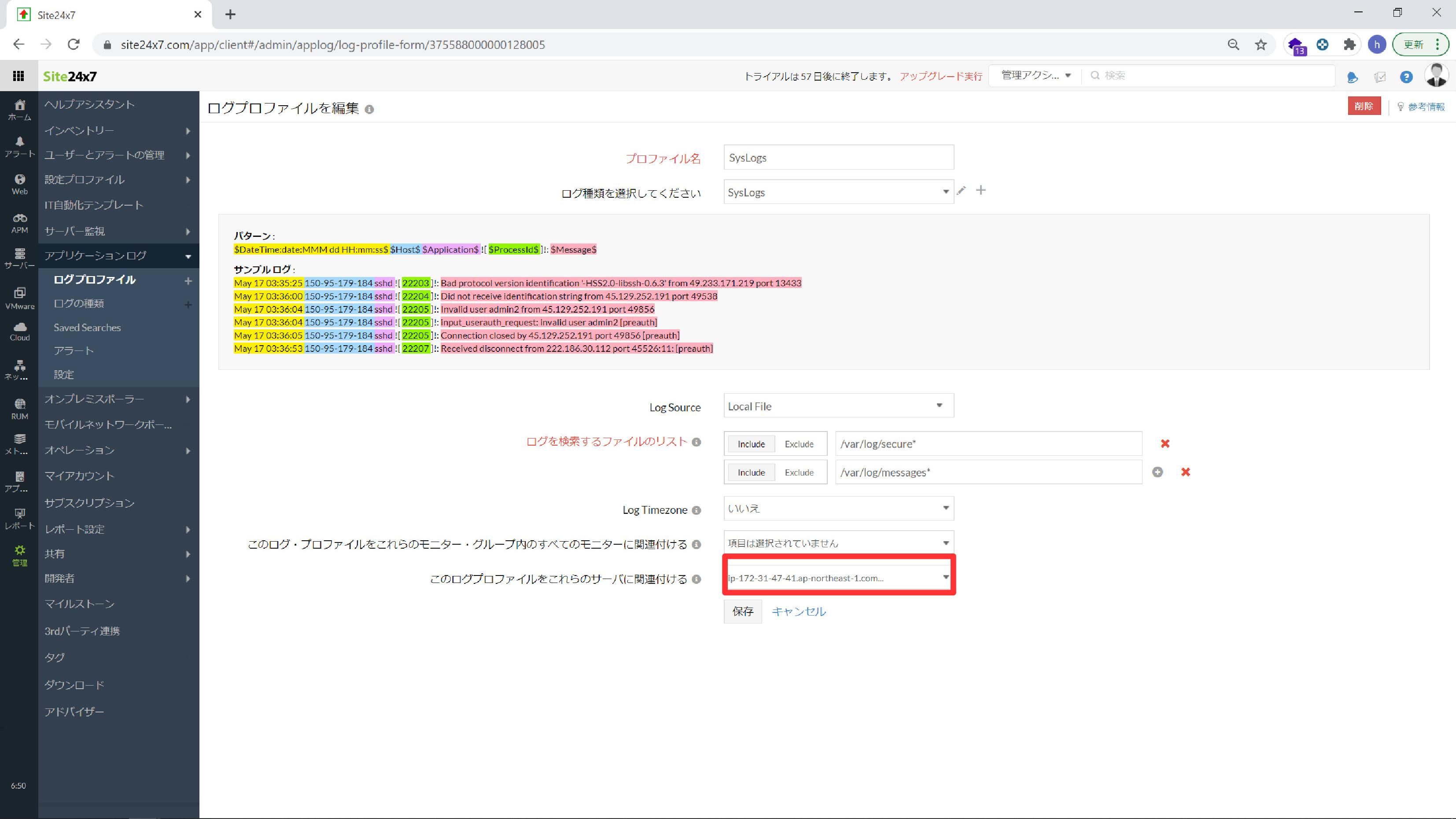 Linux Syslog監視を始める詳しい手順09