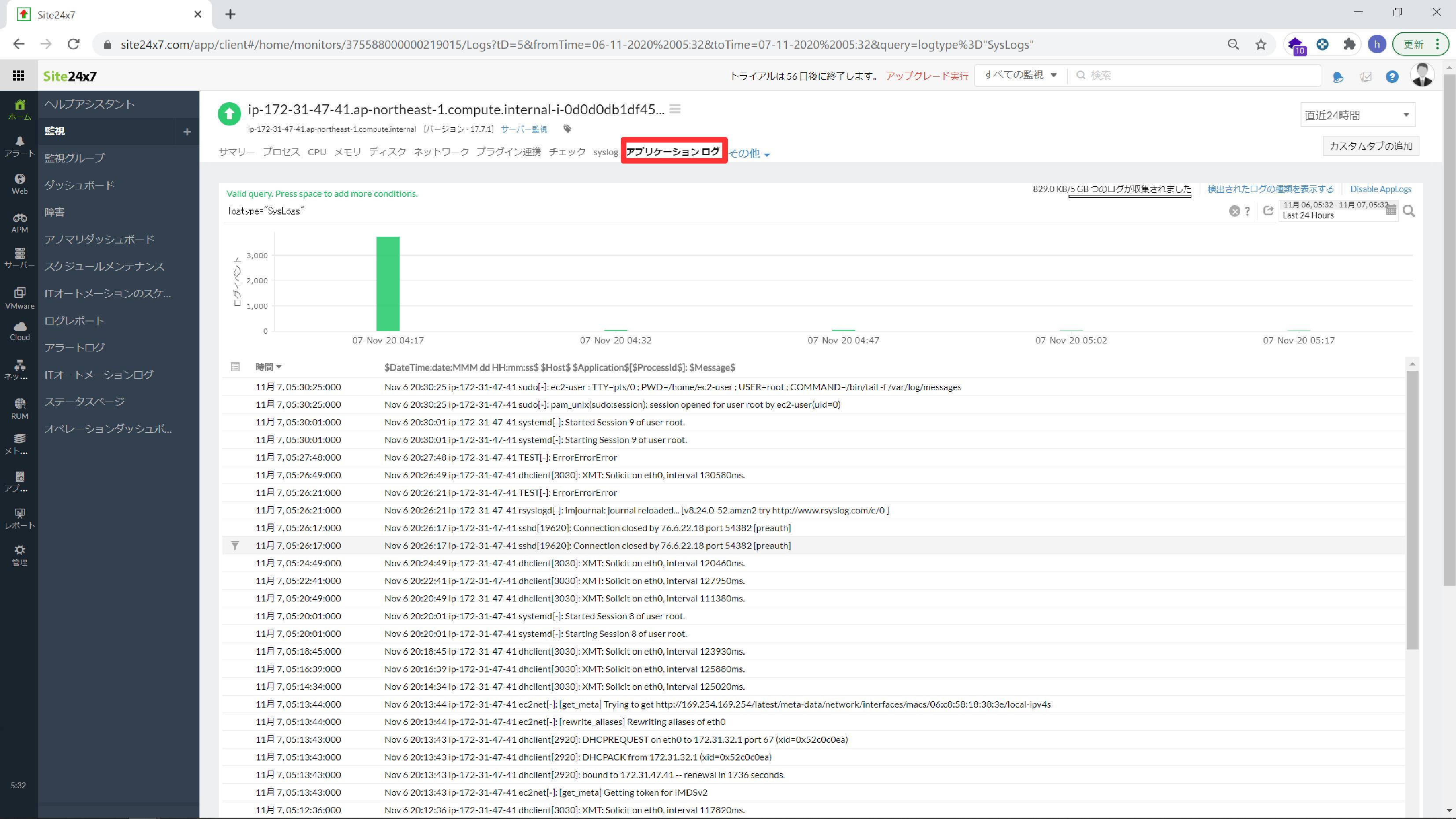 Linux Syslog監視を始める詳しい手順11