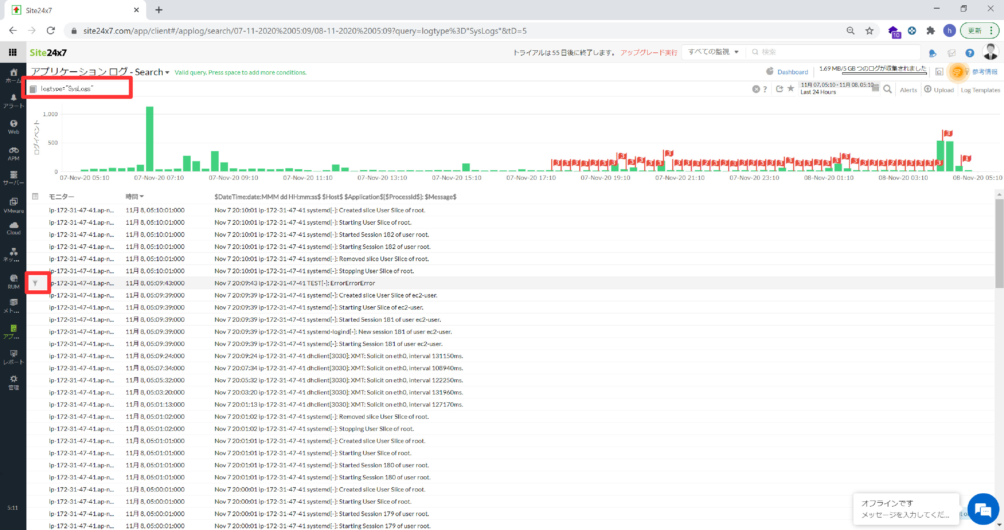Linux Syslog監視を始める詳しい手順13