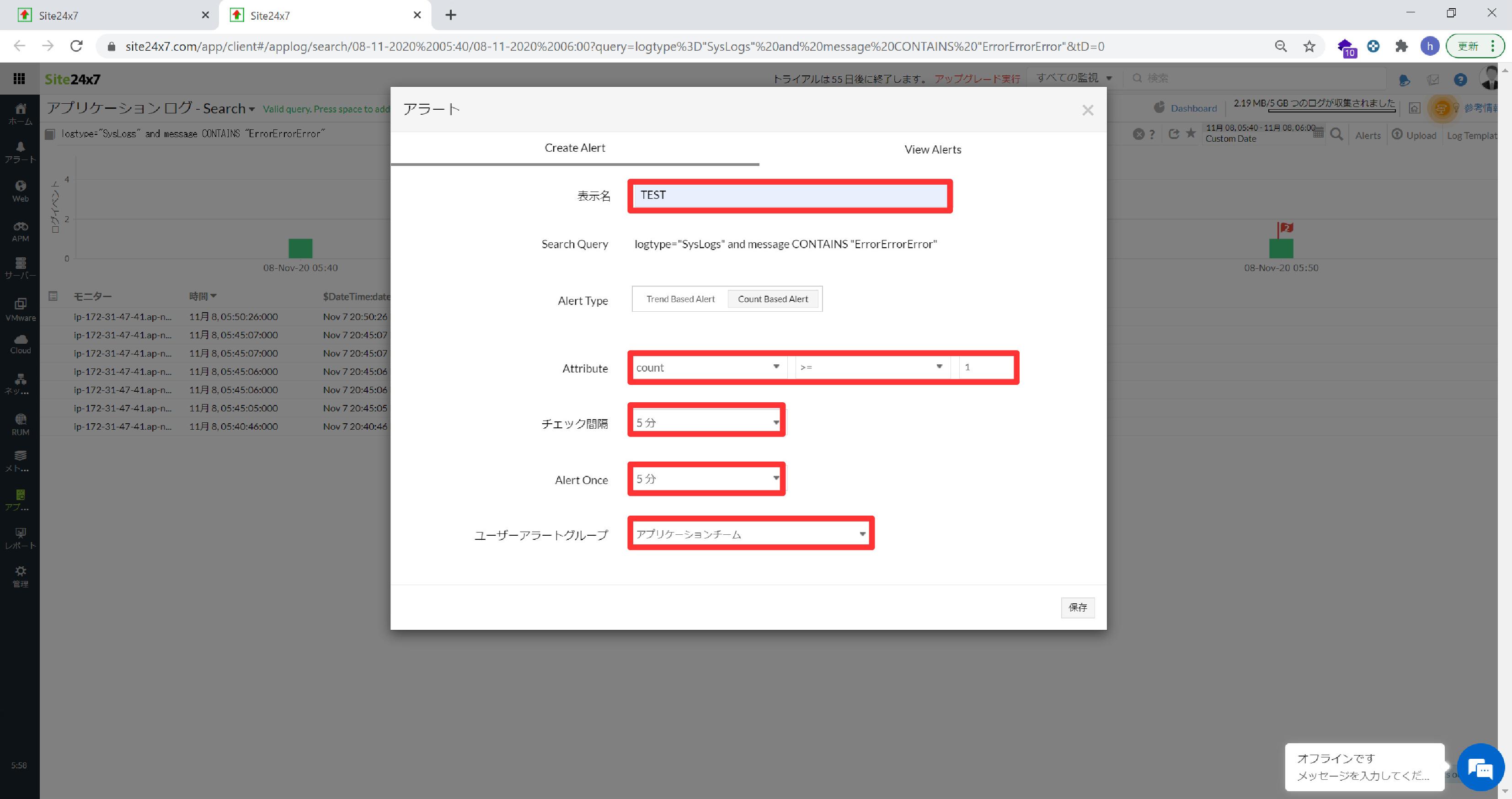 Linux Syslog監視を始める詳しい手順16