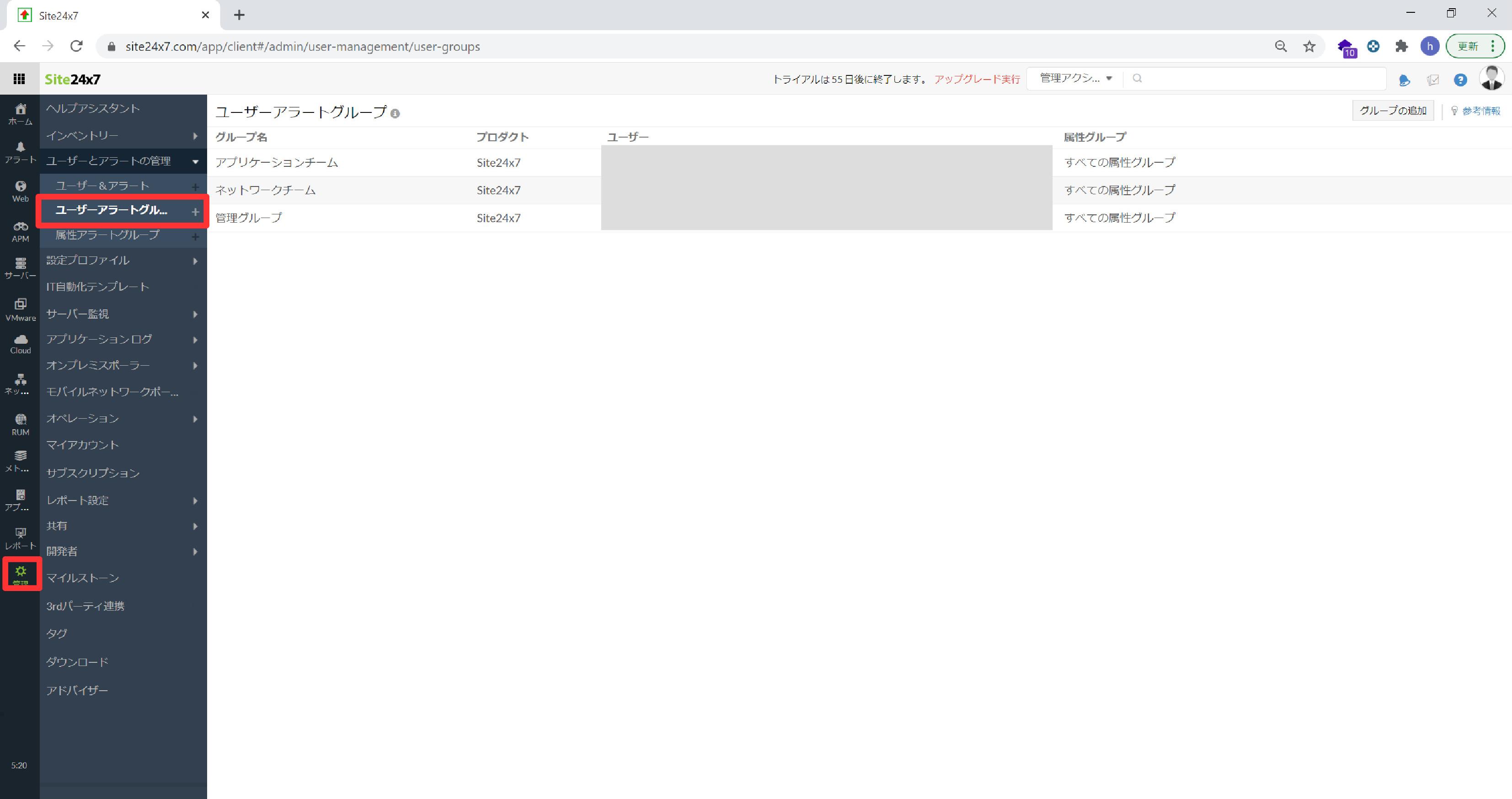 Linux Syslog監視を始める詳しい手順17