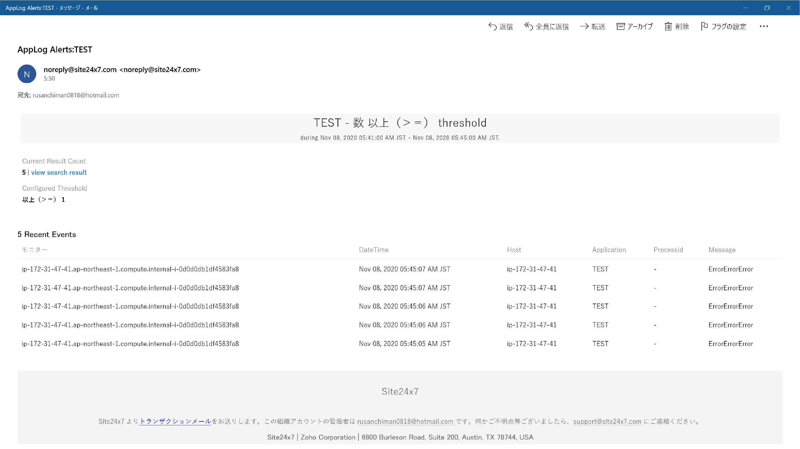 Linux Syslog監視を始める詳しい手順18