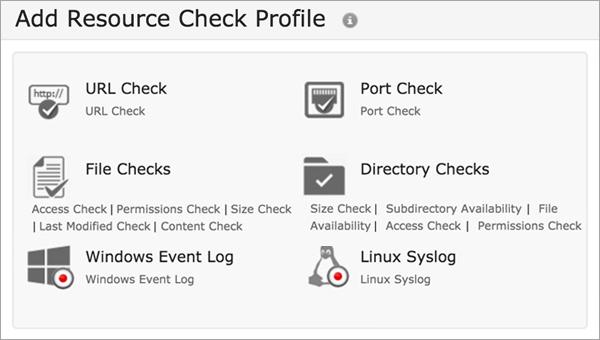 リソース確認プロファイル